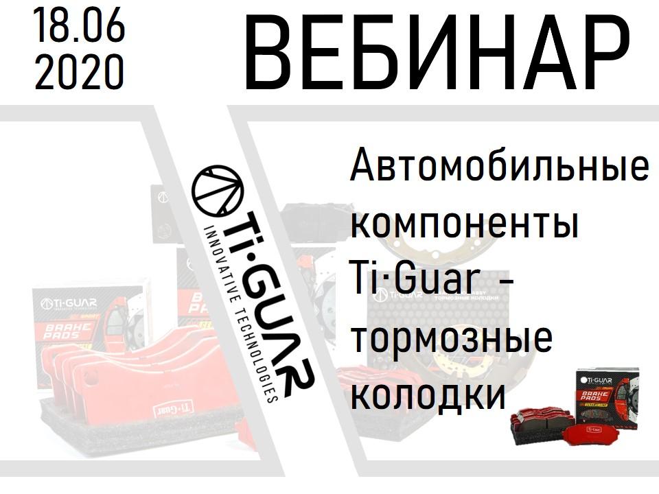 Технический вебинар